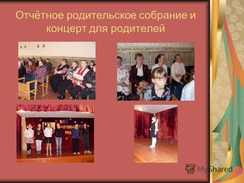 Отчётное родительское собрание и концерт для родителей