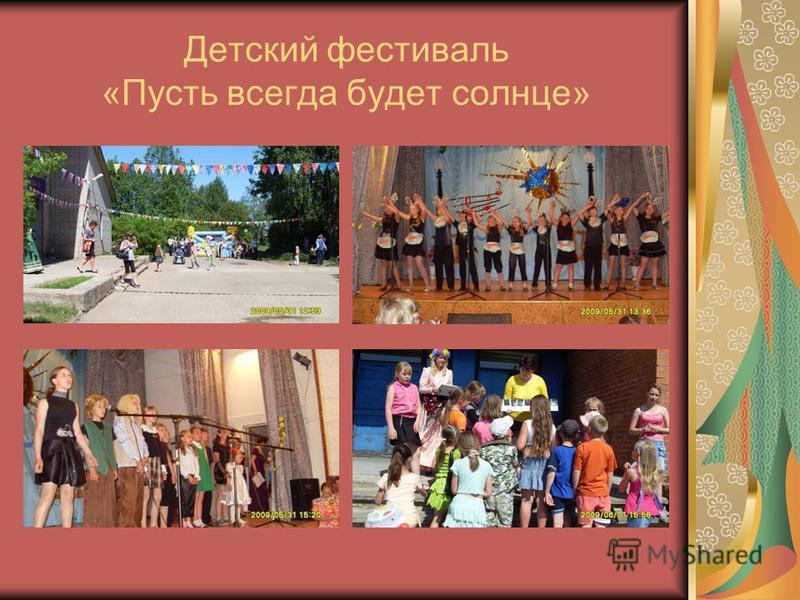 Детский фестиваль «Пусть всегда будет солнце»