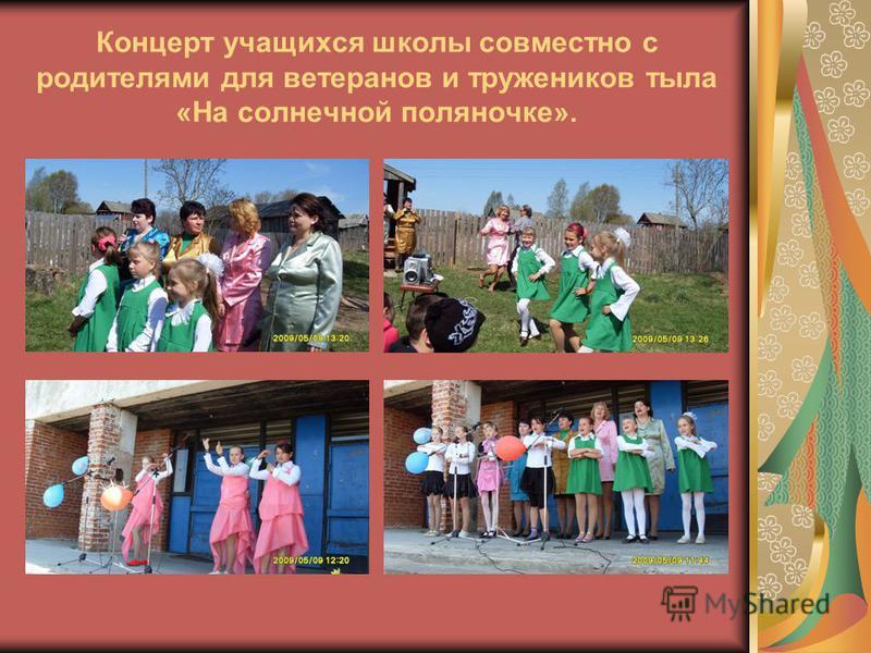 Концерт учащихся школы совместно с родителями для ветеранов и тружеников тыла «На солнечной поляночке».