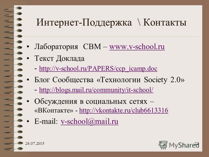 26.07.201522 Интернет-Поддержка \ Контакты Лаборатория СВМ – www.v-school.ruwww.v-school.ru Текст Доклада - http://v-school.ru/PAPERS/ccp_icamp.doc http://v-school.ru/PAPERS/ccp_icamp.doc Блог Сообщества «Технологии Society 2.0» - http://blogs.mail.r