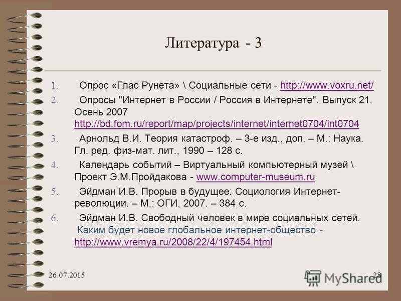 26.07.201528 Литература - 3 1. Опрос «Глас Рунета» \ Социальные сети - http://www.voxru.net/http://www.voxru.net/ 2. Опросы