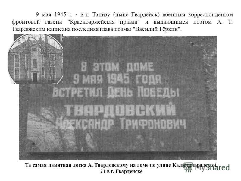 Та самая памятная доска А. Твардовскому на доме по улице Калининградской, 21 в г. Гвардейске 9 мая 1945 г. - в г. Тапиау (ныне Гвардейск) военным корреспондентом фронтовой газеты