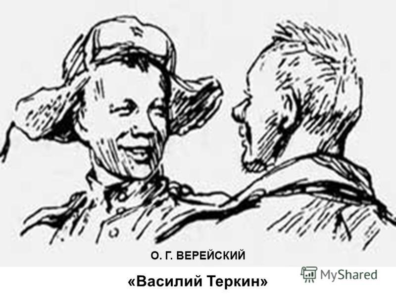 О. Г. ВЕРЕЙСКИЙ «Василий Теркин»