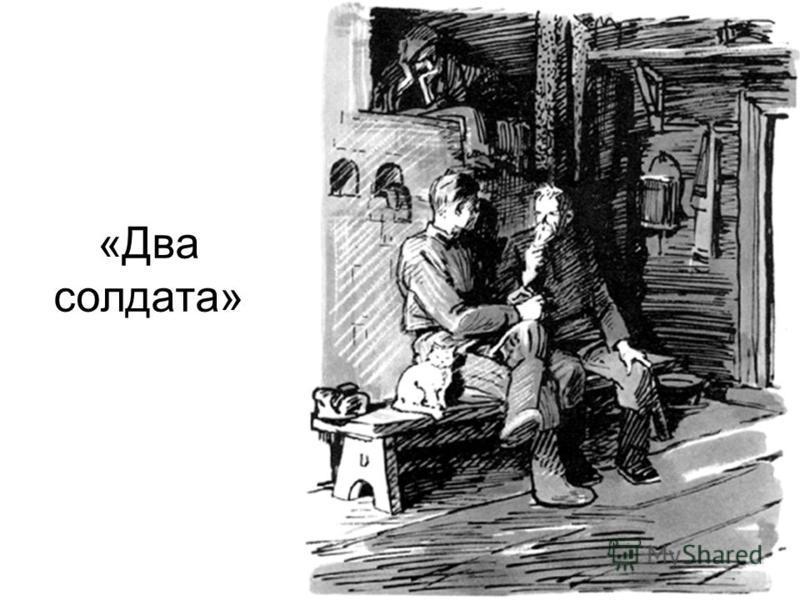 «Два солдата»