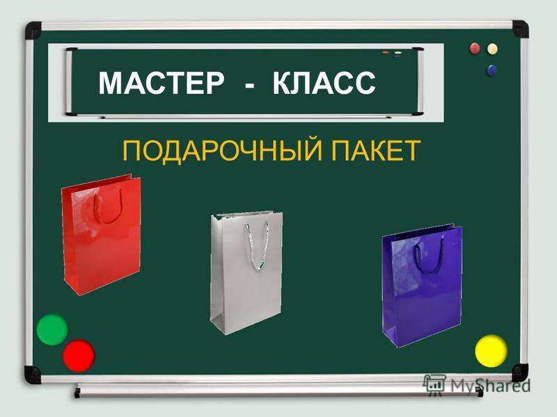 ПОДАРОЧНЫЙ ПАКЕТ МАСТЕР - КЛАСС
