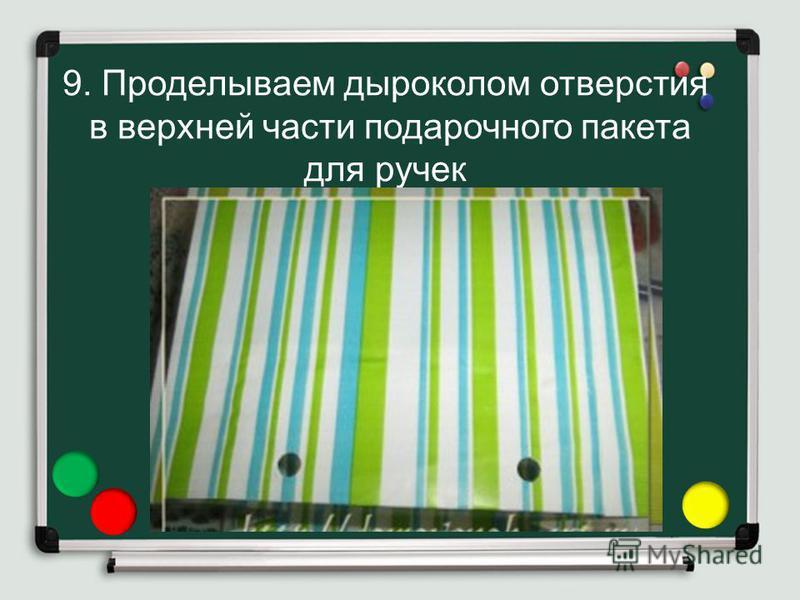 9. Проделываем дыроколом отверстия в верхней части подарочного пакета для ручек