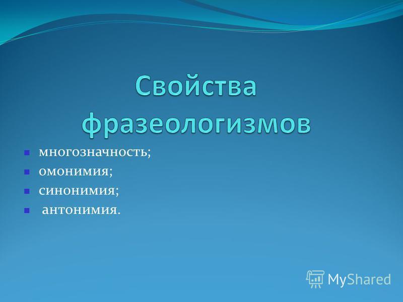 многозначность; омонимия; синонимия; антонимия.
