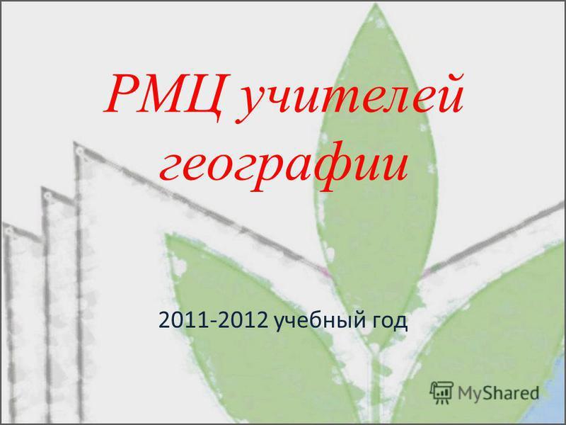РМЦ учителей географии 2011-2012 учебный год