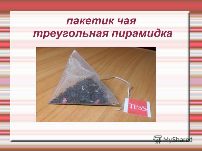 пакетик чая треугольная пирамидка