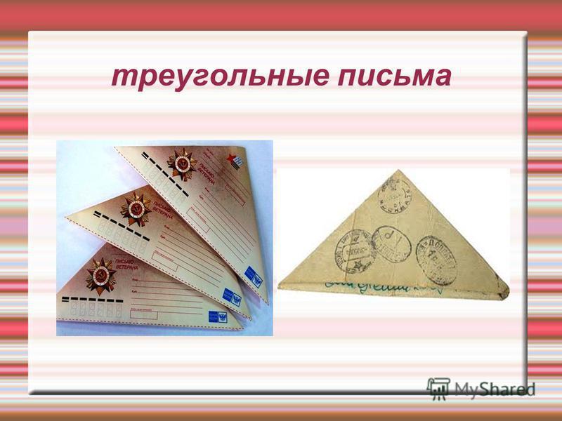 треугольные письма