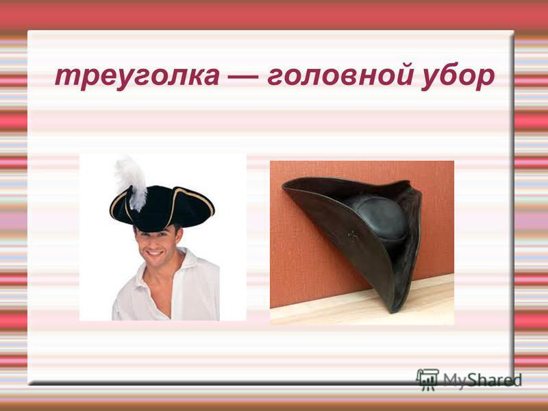 треуголка головной убор
