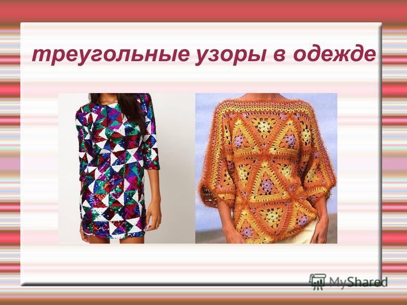 треугольные узоры в одежде