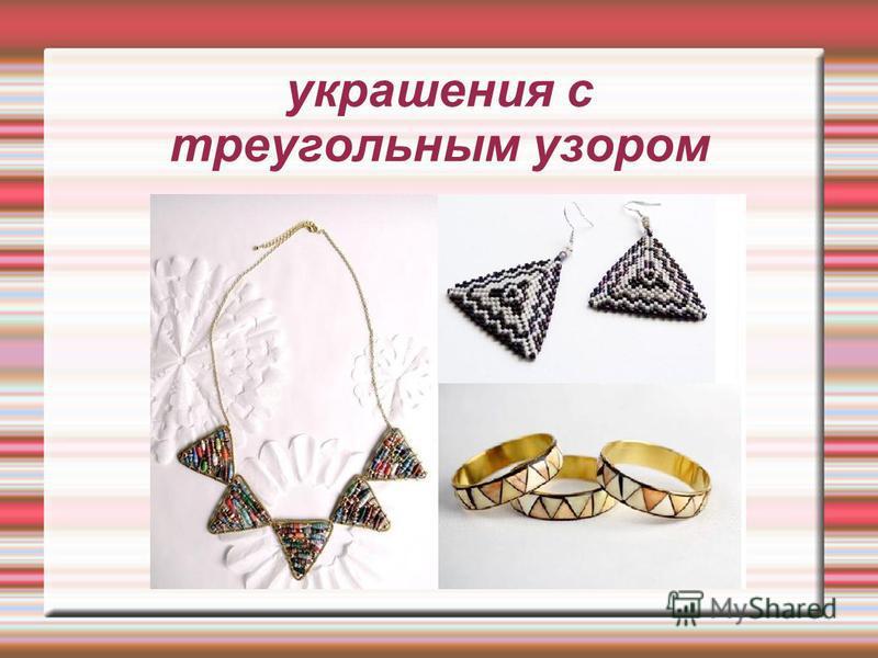 украшения с треугольным узором