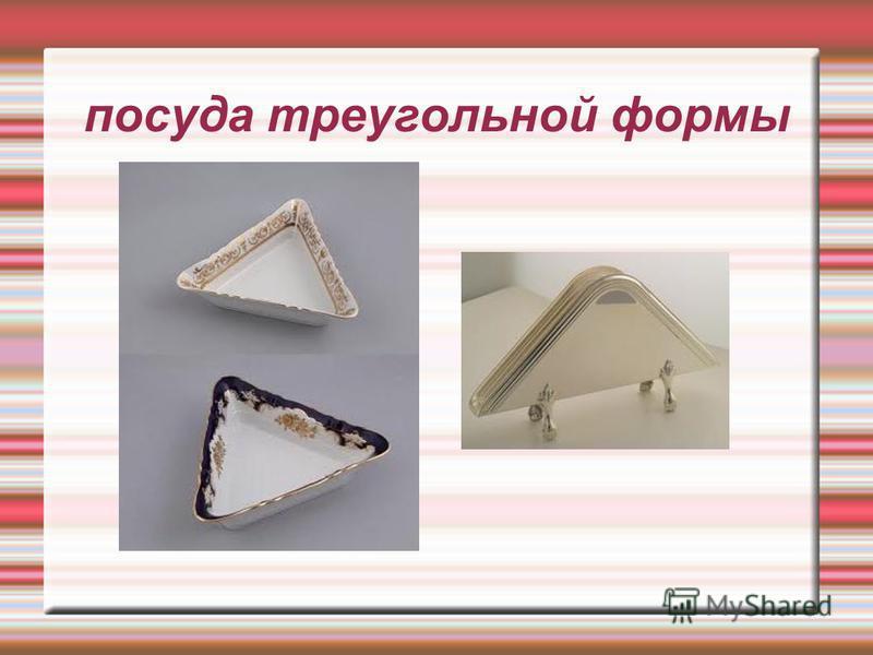посуда треугольной формы