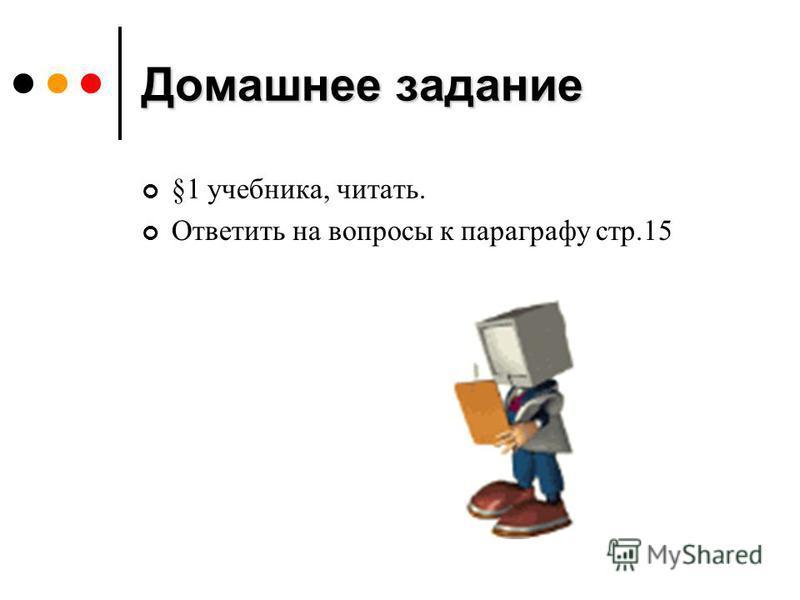 Домашнее задание §1 учебника, читать. Ответить на вопросы к параграфу стр.15