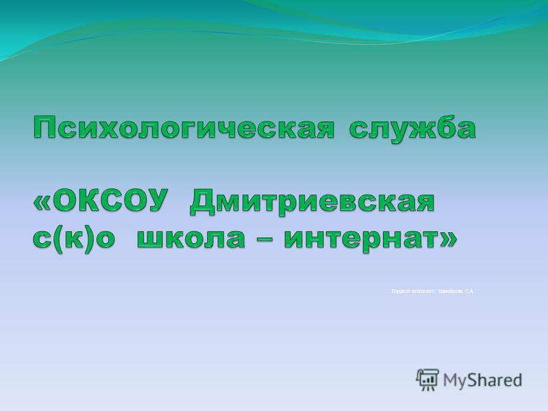 Педагог-психолог: Шемякова С.А.