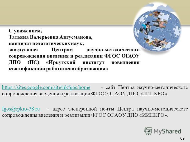 https://sites.google.com/site/irkfgos/homehttps://sites.google.com/site/irkfgos/home - сайт Центра научно-методического сопровождения введения и реализации ФГОС ОГАОУ ДПО «ИИПКРО». fgos@ipkro-38.rufgos@ipkro-38. ru – адрес электронной почты Центра на