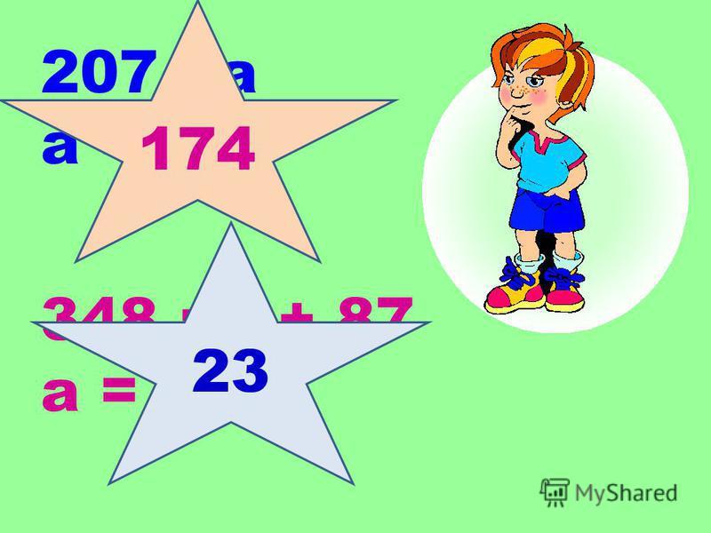 207 : а а = 9. 348 : a + 87 a = 4. 174 23