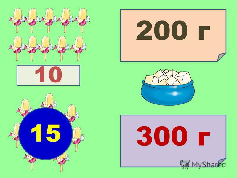 10 ? 200 г 300 г 15