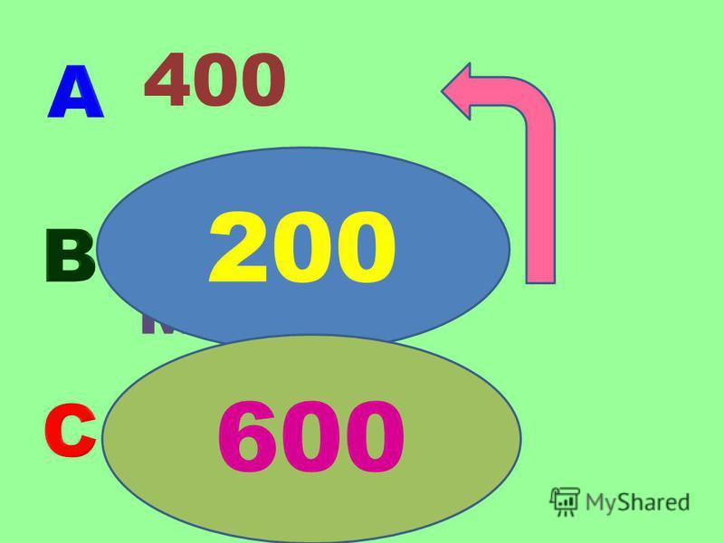 400 У 2 рази менше А + В 200 600