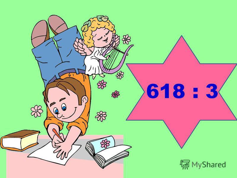 618 : 3
