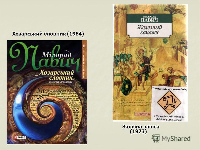 Залізна завіса (1973) Хозарський словник (1984)