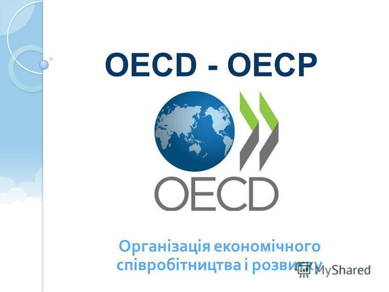 Організація економічного співробітництва і розвитку OECD - ОЕСР