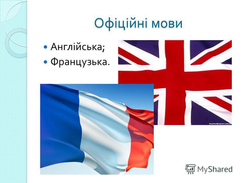 Офіційні мови Англійська ; Французька.