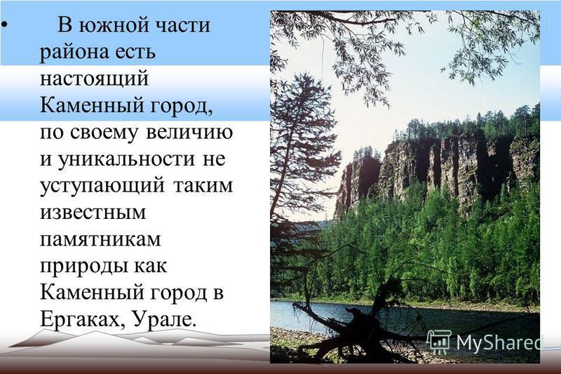 В южной части района есть настоящий Каменный город, по своему величию и уникальности не уступающий таким известным памятникам природы как Каменный город в Ергаках, Урале.