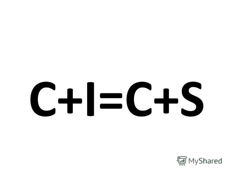 C+I=C+S