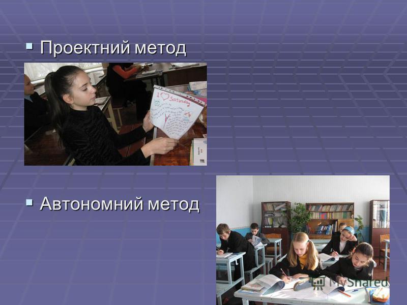 Проектний метод Проектний метод Автономний метод Автономний метод
