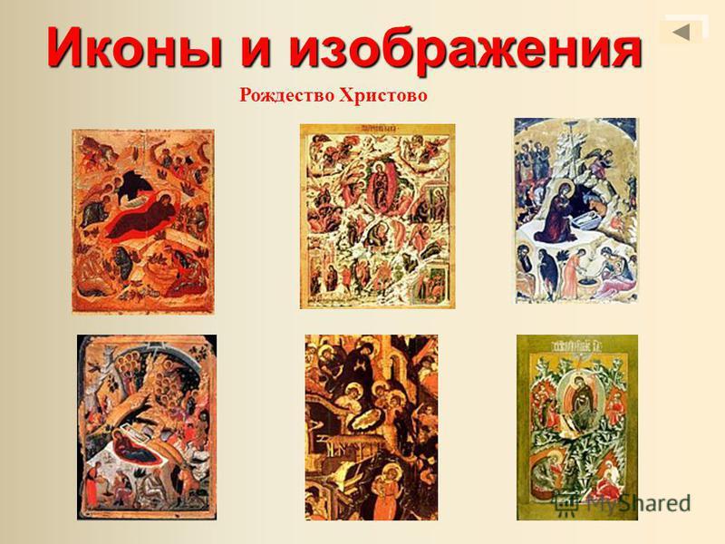Иконы и изображения Рождество Христово