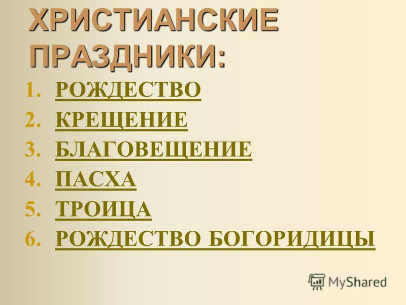 ХРИСТИАНСКИЕ ПРАЗДНИКИ: 1. РОЖДЕСТВОРОЖДЕСТВО 2. КРЕЩЕНИЕКРЕЩЕНИЕ 3. БЛАГОВЕЩЕНИЕБЛАГОВЕЩЕНИЕ 4. ПАСХАПАСХА 5. ТРОИЦАТРОИЦА 6. РОЖДЕСТВО БОГОРИДИЦЫРОЖДЕСТВО БОГОРИДИЦЫ