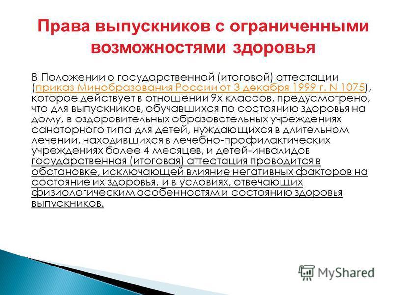 В Положении о государственной (итоговой) аттестации (приказ Минобразования России от 3 декабря 1999 г. N 1075), которое действует в отношении 9 х классов, предусмотрено, что для выпускников, обучавшихся по состоянию здоровья на дому, в оздоровительны