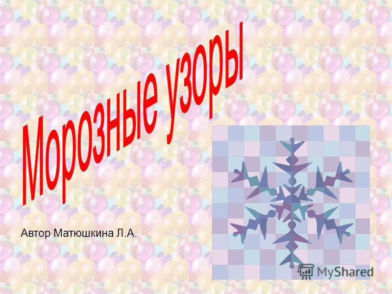 Автор Матюшкина Л.А.