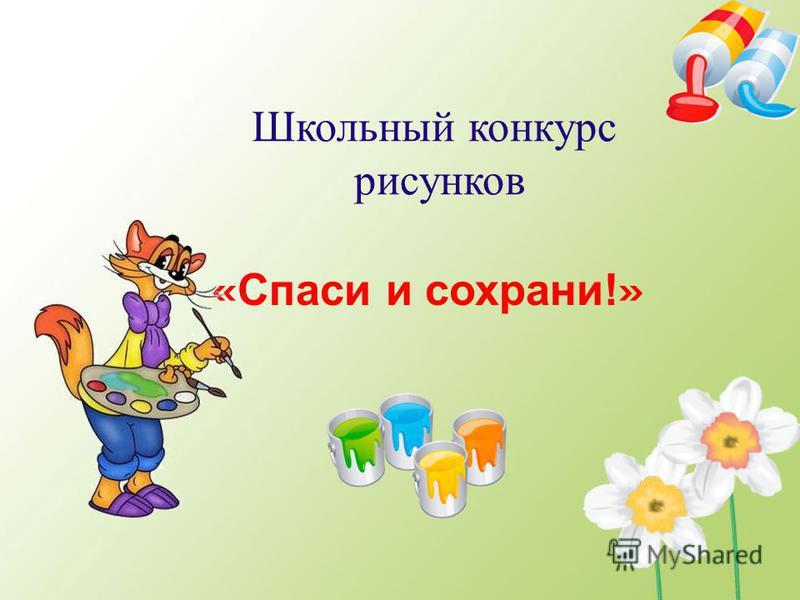 Школьный конкурс рисунков « Спаси и сохрани! »