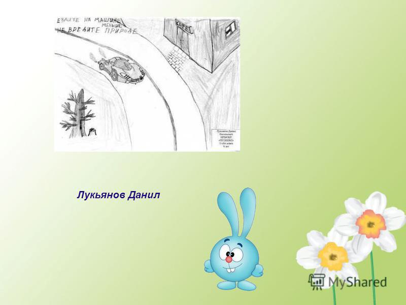 Лукьянов Данил