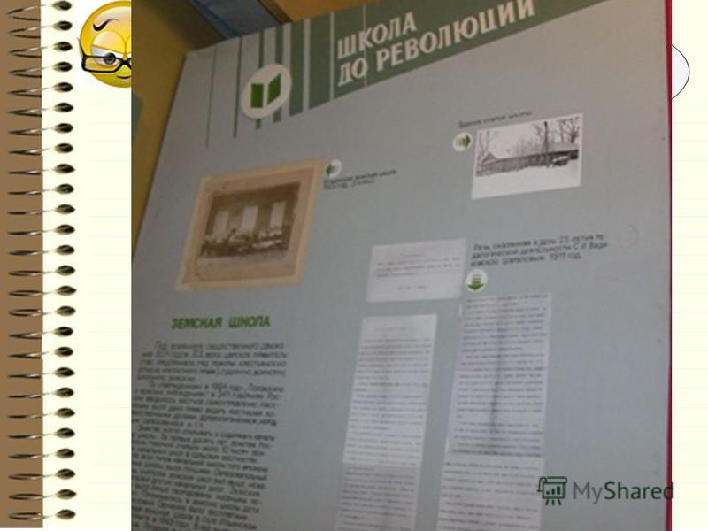 Огромную роль в музее играют разные стенды, в которых подробно изложена история школы в разные периоды.