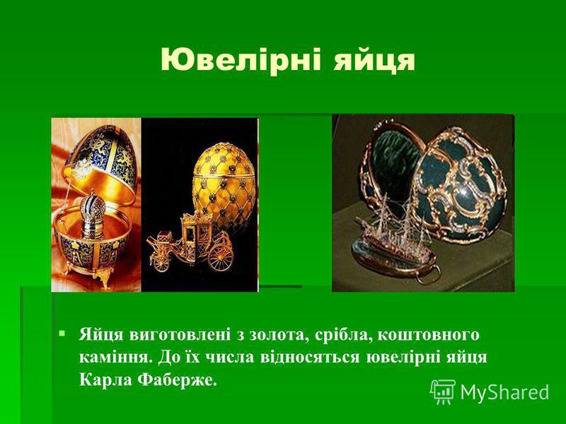 Ювелірні яйця Яйця виготовлені з золота, срібла, коштовного каміння. До їх числа відносяться ювелірні яйця Карла Фаберже.