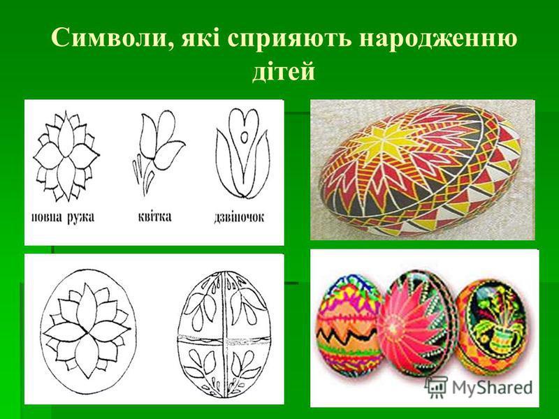 Символи, які сприяють народженню дітей
