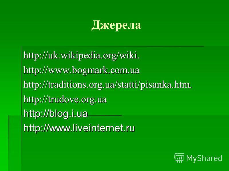 Джерела http://uk.wikipedia.org/wiki.http://www.bogmark.com.uahttp://traditions.org.ua/statti/pisanka.htm.http://trudove.org.uahttp://blog.i.uahttp://www.liveinternet.ru