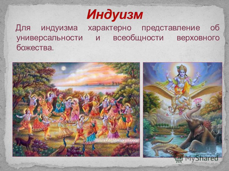 Для индуизма характерно представление об универсальности и всеобщности верховного божества.