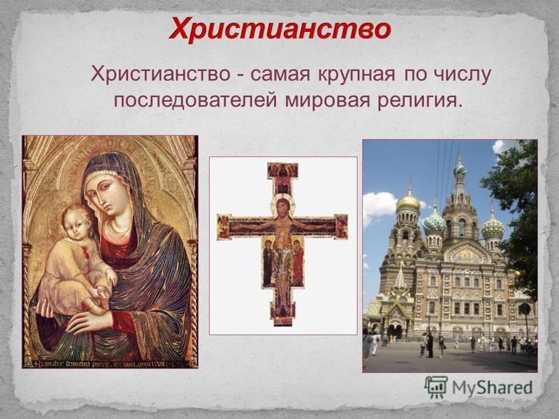 Христианство - самая крупная по числу последователей мировая религия.