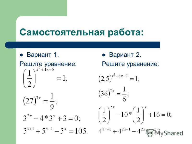 Самостоятельная работа: Вариант 1. Решите уравнение: Вариант 2. Решите уравнение: