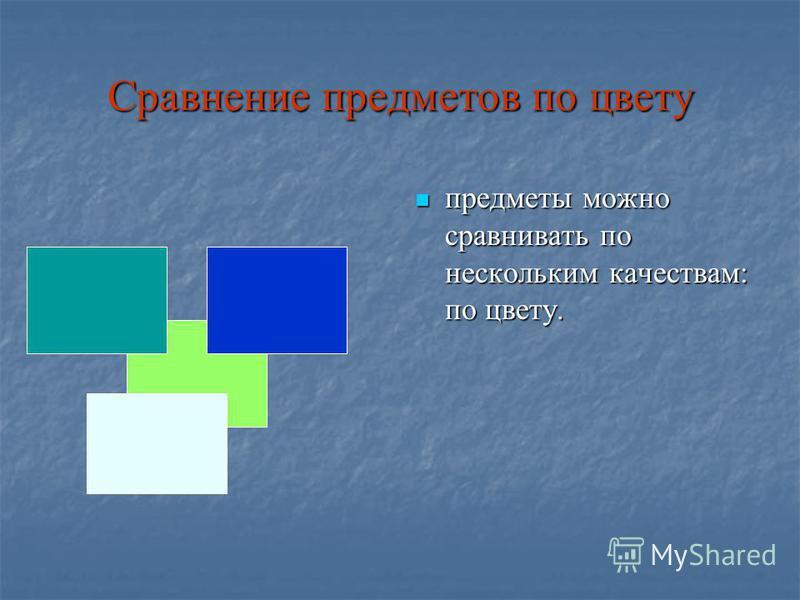Сравнение предметов по цвету предметы можно сравнивать по нескольким качествам: по цвету. предметы можно сравнивать по нескольким качествам: по цвету.