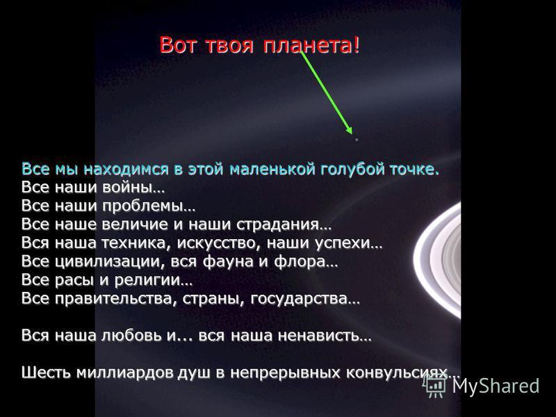 Héla aquí, pues: Взгляни на эту фотографию! Она была снята в 2004 году телескопом на борту Cassini- Huygens, необитаемого космического корабля, в тот момент, когда он приблизился к кольцам планеты Сатурн.