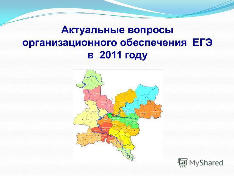 Актуальные вопросы организационного обеспечения ЕГЭ в 2011 году
