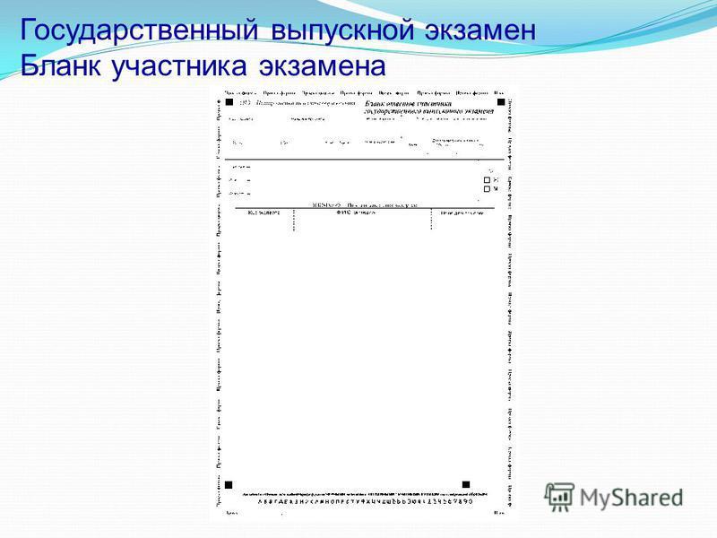 Государственный выпускной экзамен Бланк участника экзамена