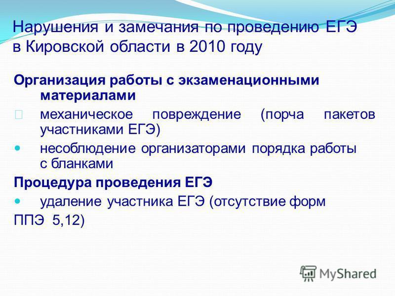 Нарушения и замечания по проведению ЕГЭ в Кировской области в 2010 году Организация работы с экзаменационными материалами механическое повреждение (порча пакетов участниками ЕГЭ) несоблюдение организаторами порядка работы с бланками Процедура проведе