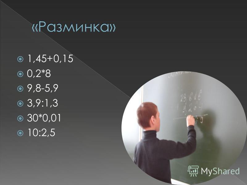1,45+0,15 0,2*8 9,8-5,9 3,9:1,3 30*0,01 10:2,5